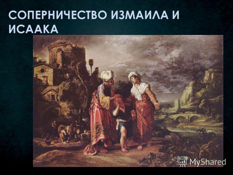 СОПЕРНИЧЕСТВО ИЗМАИЛА И ИСААКА 14