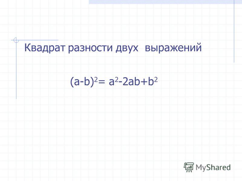 Квадрат разности двух выражений (a-b) 2 = a 2 -2ab+b 2
