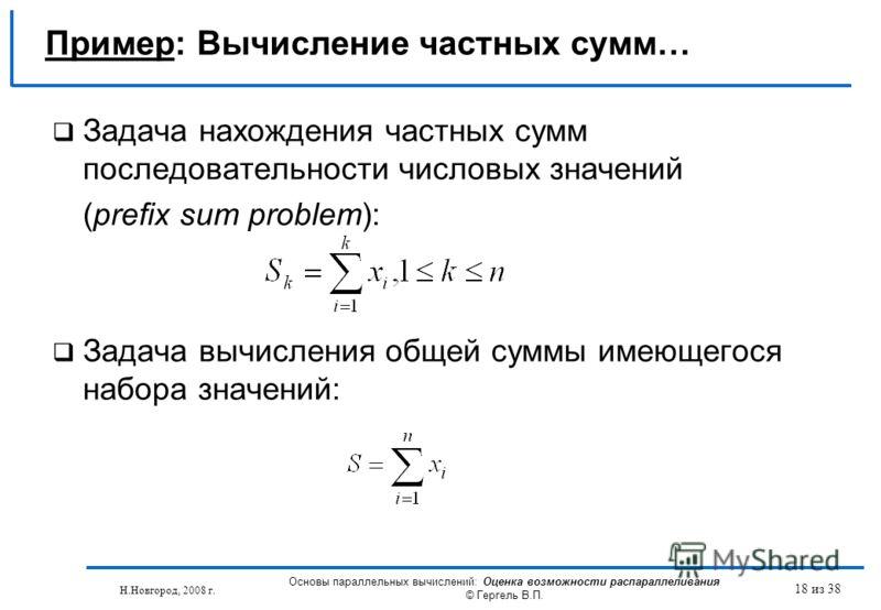 Н.Новгород, 2008 г. Основы параллельных вычислений: Оценка возможности распараллеливания © Гергель В.П. 18 из 38 Задача нахождения частных сумм последовательности числовых значений (prefix sum problem): Задача вычисления общей суммы имеющегося набора