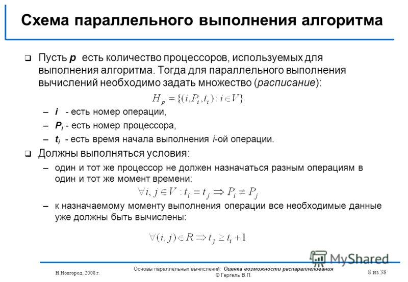 Н.Новгород, 2008 г. Основы параллельных вычислений: Оценка возможности распараллеливания © Гергель В.П. 8 из 38 Пусть p есть количество процессоров, используемых для выполнения алгоритма. Тогда для параллельного выполнения вычислений необходимо задат