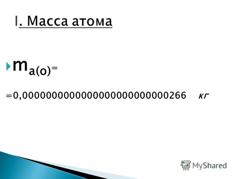 m a(o) = =0,0000000000000000000000000266 кг