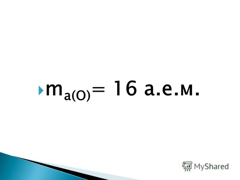 m а(O) = 16 а.е.м.