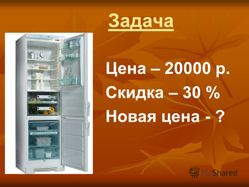 Задача Цена – 20000 р. Скидка – 30 % Новая цена - ?