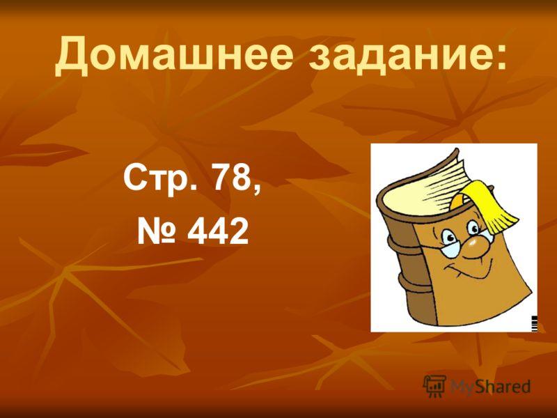 Домашнее задание: Стр. 78, 442
