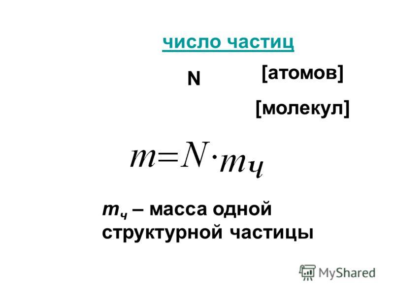 число частиц N [атомов] [молекул] m ч – масса одной структурной частицы