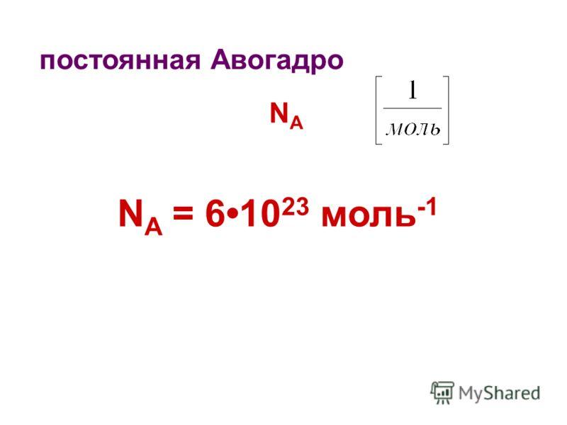 NANA N A = 610 23 моль -1