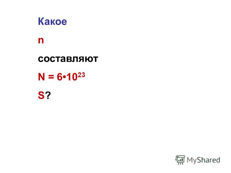 Какое n составляют N = 610 23 S?