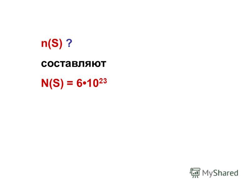 n(S) ? составляют N(S) = 610 23