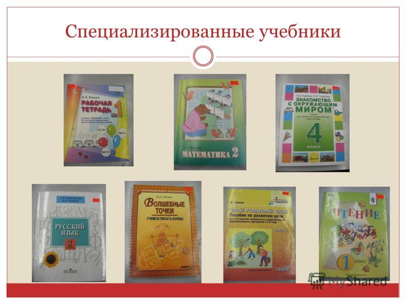 Специализированные учебники
