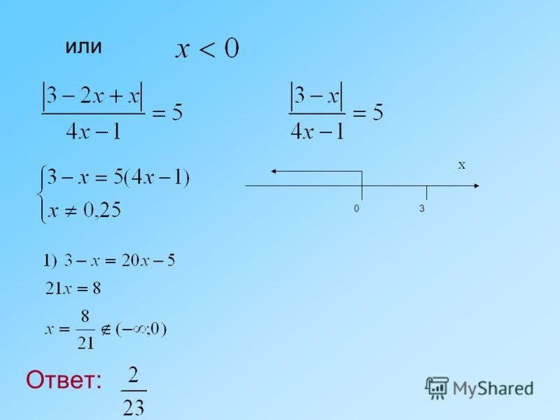 Ответ: или Х 03