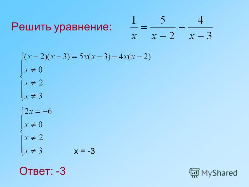 Решить уравнение: Ответ: -3 х = -3
