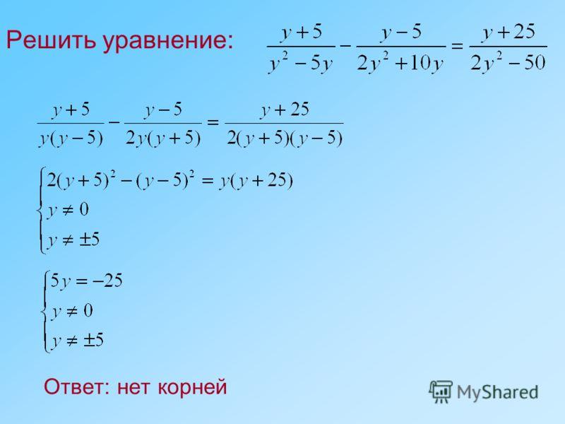 Решить уравнение: Ответ: нет корней