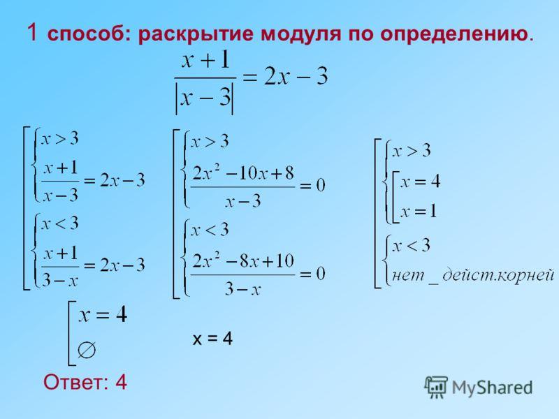 дробно рациональные уравнения под знаком модуля