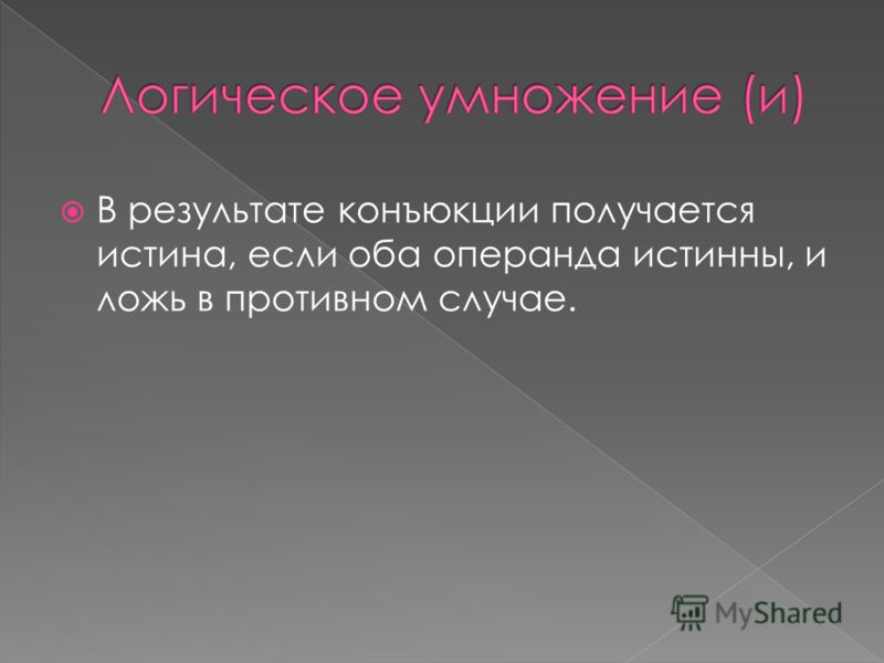 В результате конъюкции получается истина, если оба операнда истинны, и ложь в противном случае.