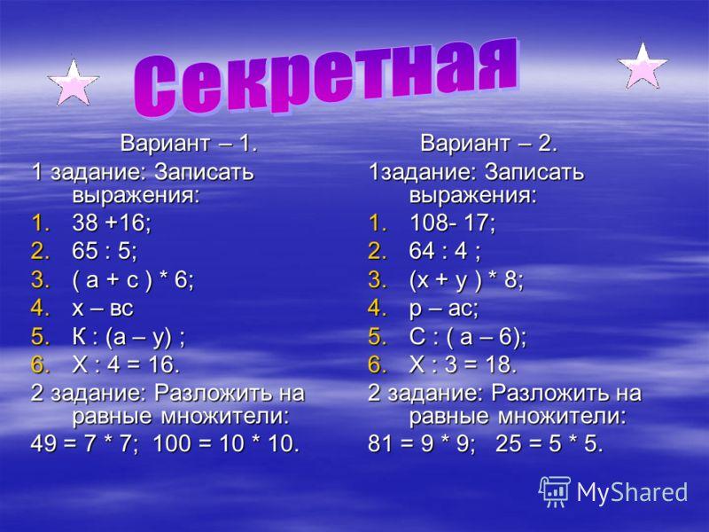 Ключ: 1-п; 2-ш; 3-л;4-и; 5-н; 6- а; 7- т; 8-е; 9 –с; 0-! Ключ: 1-п; 2-ш; 3-л;4-и; 5-н; 6- а; 7- т; 8-е; 9 –с; 0-!387458918260