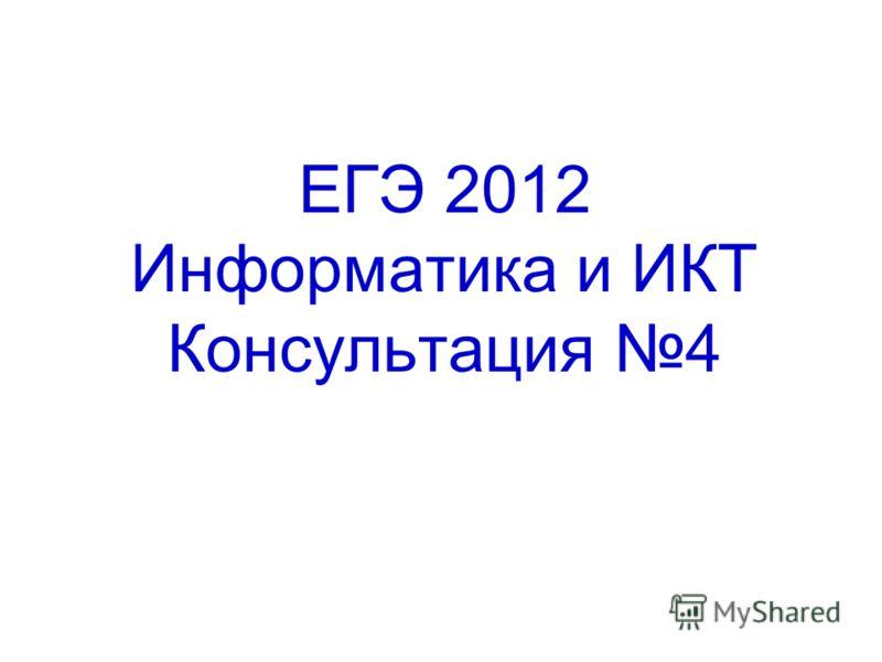 ЕГЭ 2012 Информатика и ИКТ Консультация 4
