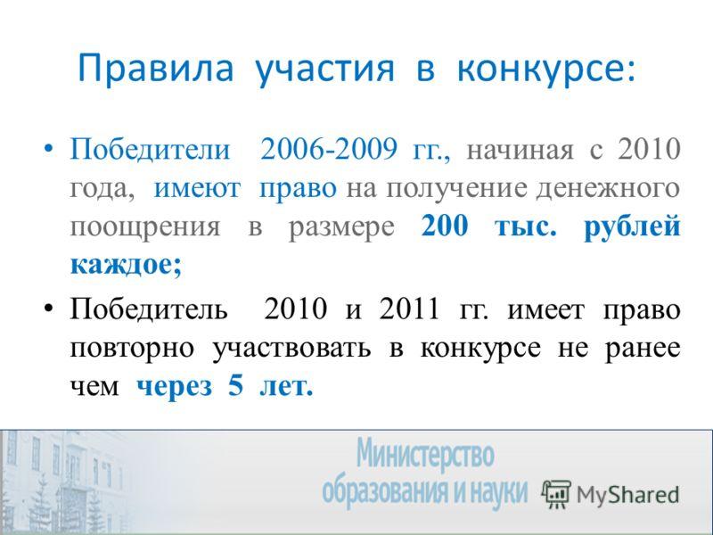 Правила участия в конкурсе: Победители 2006-2009 гг., начиная с 2010 года, имеют право на получение денежного поощрения в размере 200 тыс. рублей каждое; Победитель 2010 и 2011 гг. имеет право повторно участвовать в конкурсе не ранее чем через 5 лет.