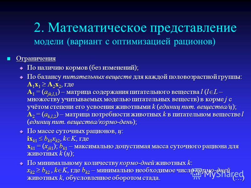 2. Математическое представление модели (вариант с оптимизацией рационов) Ограничения Ограничения По наличию кормов (без изменений); По наличию кормов (без изменений); По балансу питательных веществ для каждой половозрастной группы: A 1 x 1 A 2 x 2, г