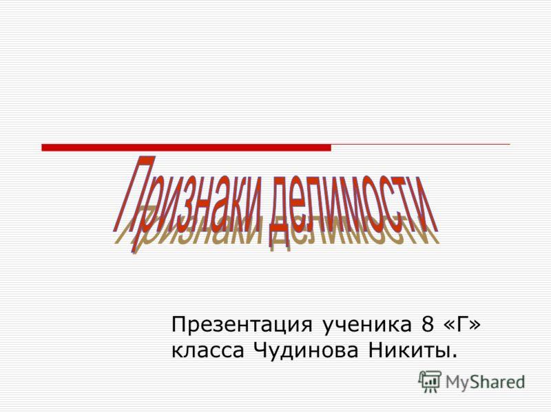 Презентация ученика 8 «Г» класса Чудинова Никиты.