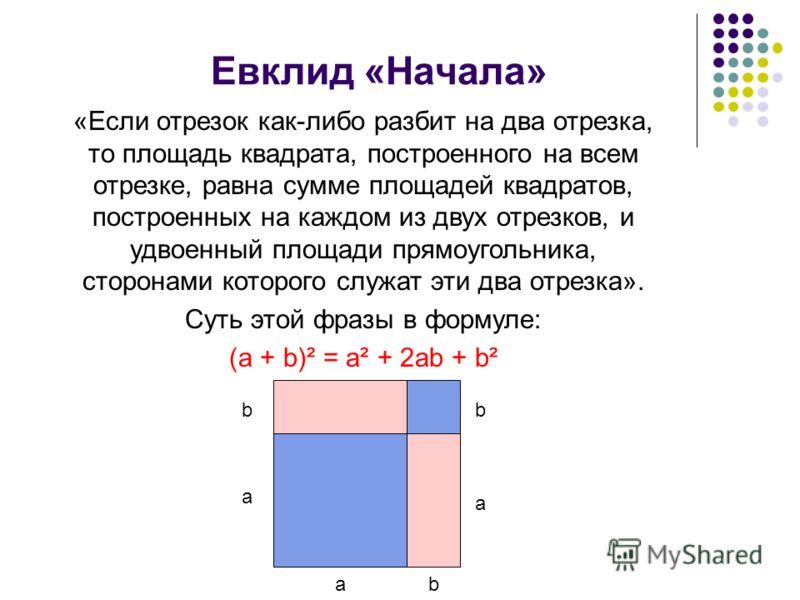 «Если отрезок как-либо разбит на два отрезка, то площадь квадрата, построенного на всем отрезке, равна сумме площадей квадратов, построенных на каждом из двух отрезков, и удвоенный площади прямоугольника, сторонами которого служат эти два отрезка». С