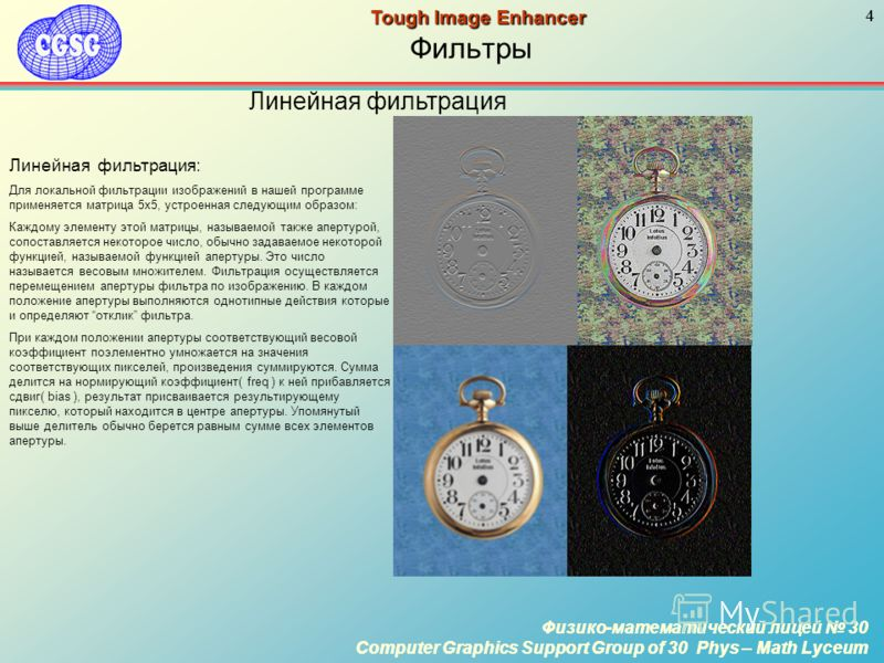 Физико-математический лицей 30 Computer Graphics Support Group of 30 Phys – Math Lyceum 4 Физико-математический лицей 30 Computer Graphics Support Group of 30 Phys – Math Lyceum 4 Tough Image Enhancer Фильтры Линейная фильтрация Линейная фильтрация: