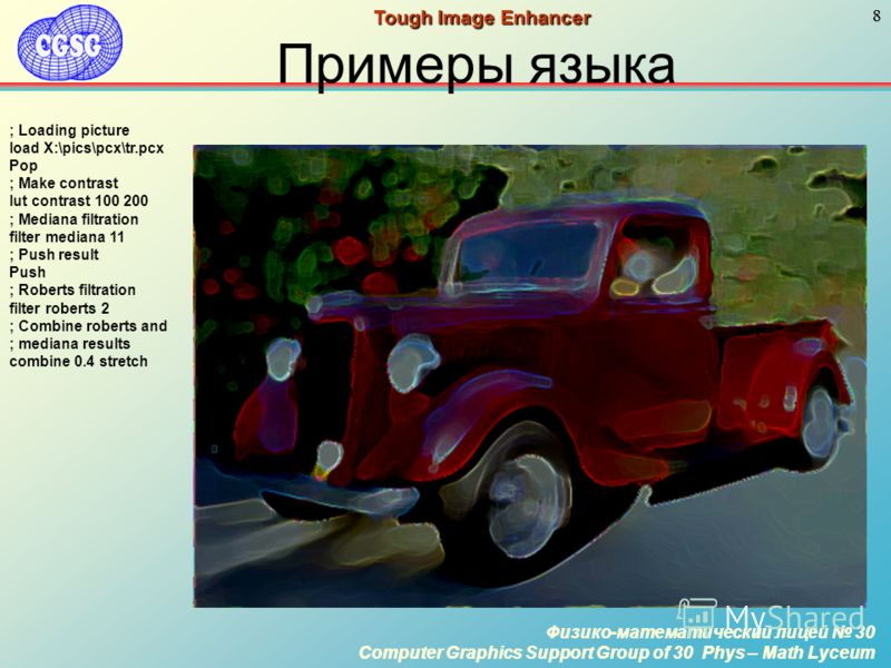 Физико-математический лицей 30 Computer Graphics Support Group of 30 Phys – Math Lyceum 8 Физико-математический лицей 30 Computer Graphics Support Group of 30 Phys – Math Lyceum 8 Tough Image Enhancer ; Loading picture load X:\pics\pcx\tr.pcx Pop ; M