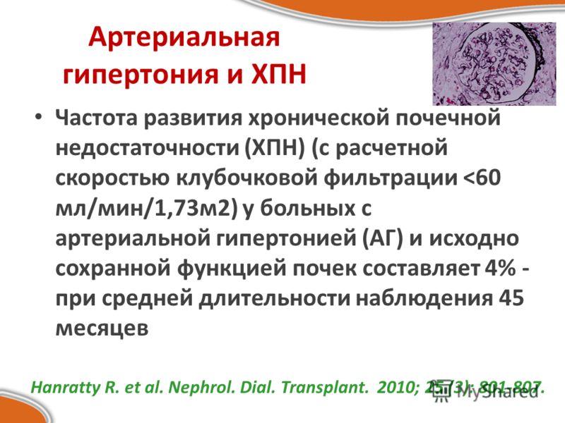 Артериальная гипертония и ХПН Частота развития хронической почечной недостаточности (ХПН) (с расчетной скоростью клубочковой фильтрации