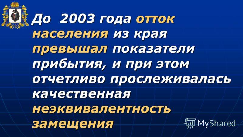 До 2003 года отток населения из края превышал показатели прибытия, и при этом отчетливо прослеживалась качественная неэквивалентность замещения