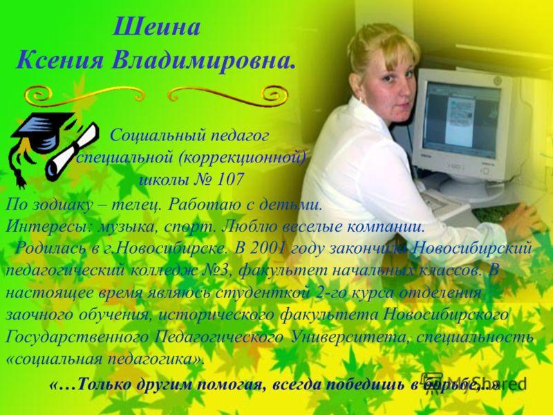Оськина Ю. В. Хотеть недостаточно, надо действовать. E-mail: sibmonjune@mail.ru