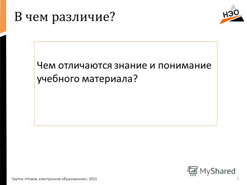 В чем различие? Чем отличаются знание и понимание учебного материала? 5 Группа «Новое электронное образование», 2011