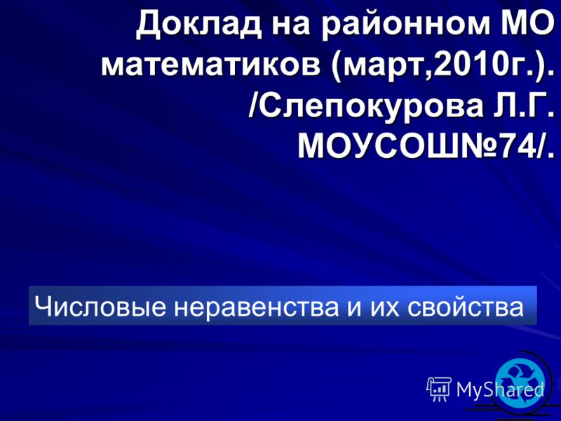 Доклад на районном МО математиков (март,2010г.). /Слепокурова Л.Г. МОУСОШ74/. Числовые неравенства и их свойства