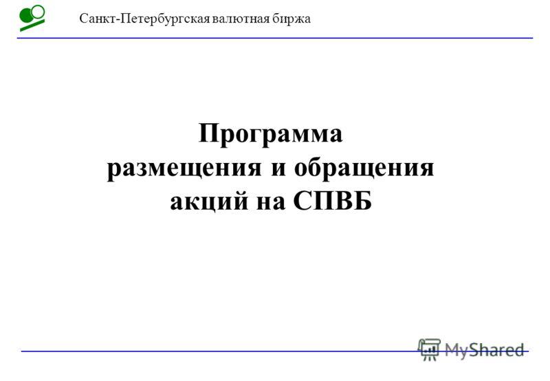 Санкт-Петербургская валютная биржа Программа размещения и обращения акций на СПВБ