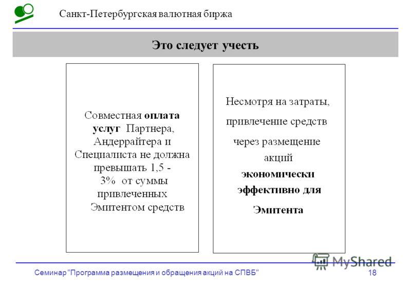 Санкт-Петербургская валютная биржа Семинар Программа размещения и обращения акций на СПВБ 18 Это следует учесть