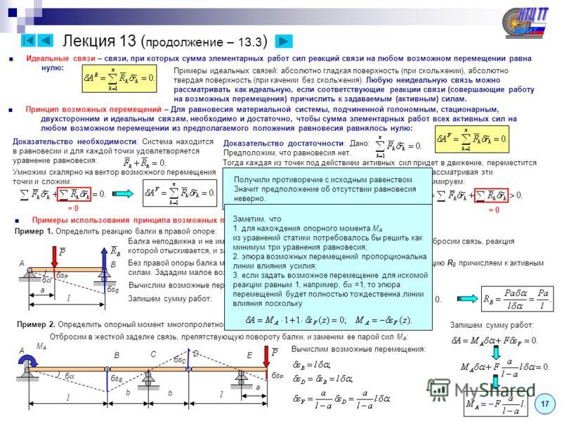 Лекция 13 ( продолжение – 13.3 ) 1717 Примеры использования принципа возможных перемещений для определения реакций связей: Пример 1. Определить реакцию балки в правой опоре: A B a l Балка неподвижна и не имеет ни возможных, ни действительных перемеще