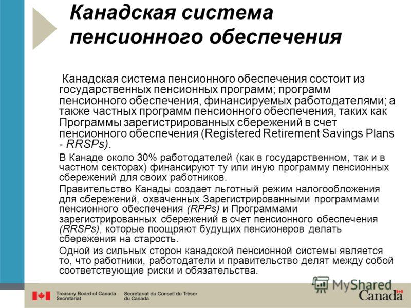 Федеральная программа пенсионного обеспечения работников государственного сектора Презентация для делегации из Российской Федерации Программа консультаций и обмена опытом в области управления 2 ноября 2006 года