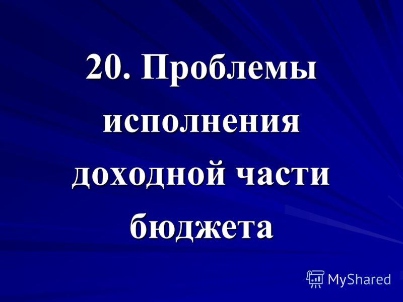 20. Проблемы исполнения доходной части бюджета