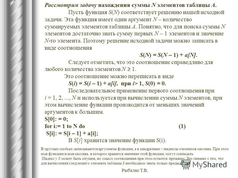 Рыбалко Т.В. Рассмотрим задачу нахождения суммы N элементов таблицы A. Пусть функция S(N) соответствует решению нашей исходной задачи. Эта функция имеет один аргумент N – количество суммируемых элементов таблицы A. Понятно, что для поиска суммы N эле