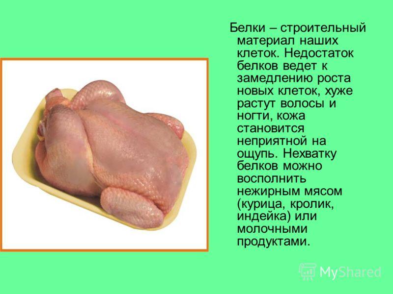 Белки – строительный материал наших клеток. Недостаток белков ведет к замедлению роста новых клеток, хуже растут волосы и ногти, кожа становится неприятной на ощупь. Нехватку белков можно восполнить нежирным мясом (курица, кролик, индейка) или молочн