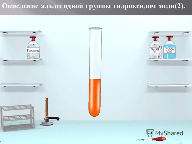 Окисление альдегидной группы гидроксидом меди(2).