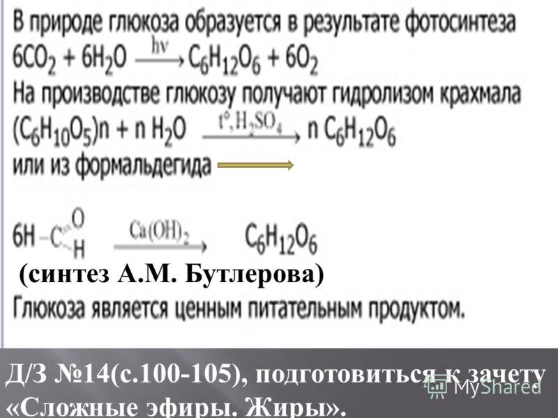 Д/З 14(с.100-105), подготовиться к зачету «Сложные эфиры. Жиры». (синтез А.М. Бутлерова)