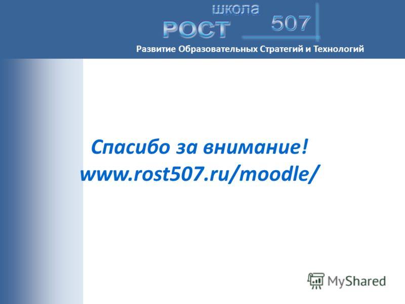Спасибо за внимание! www.rost507.ru/moodle/