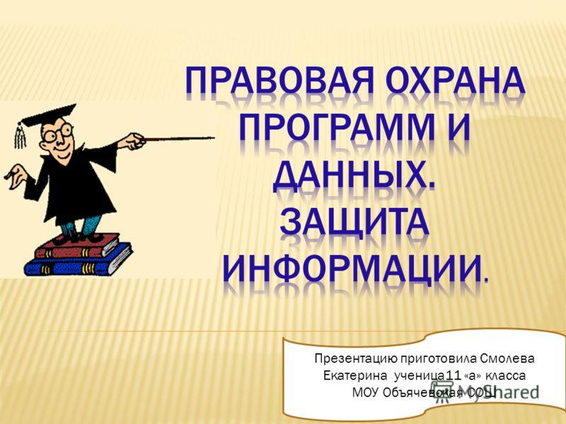 Презентацию приготовила Смолева Екатерина ученица11 «а» класса МОУ Объячевская СОШ