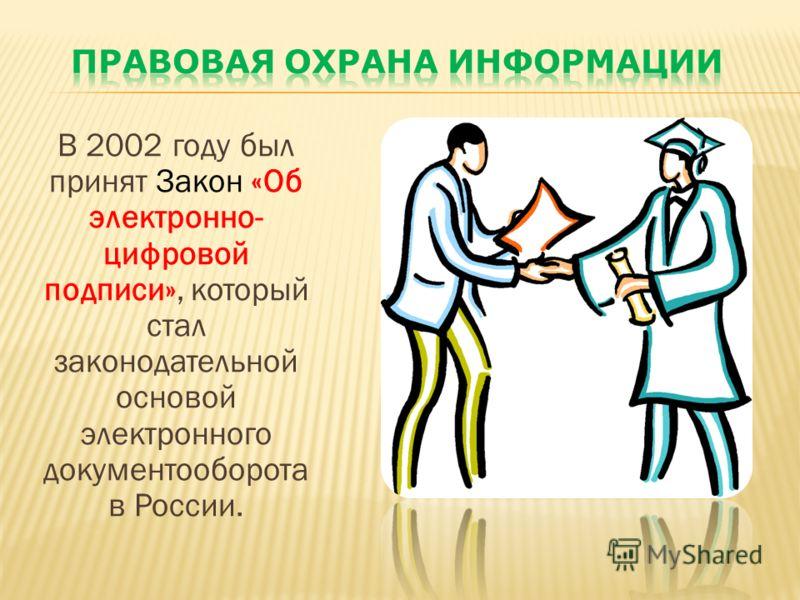 В 2002 году был принят Закон «Об электронно- цифровой подписи», который стал законодательной основой электронного документооборота в России.