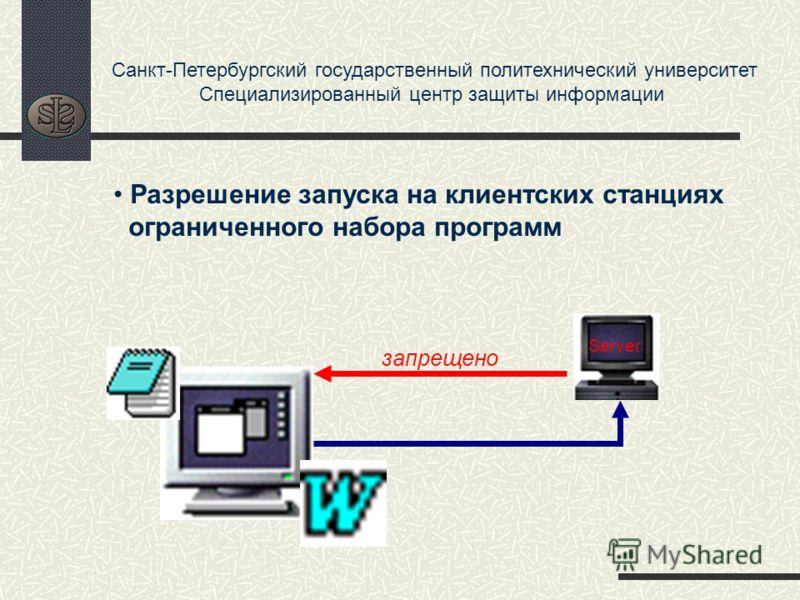 Санкт-Петербургский государственный политехнический университет Специализированный центр защиты информации запрещено Server Разрешение запуска на клиентских станциях ограниченного набора программ