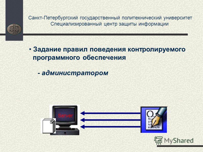 Санкт-Петербургский государственный политехнический университет Специализированный центр защиты информации - администратором Server Задание правил поведения контролируемого программного обеспечения