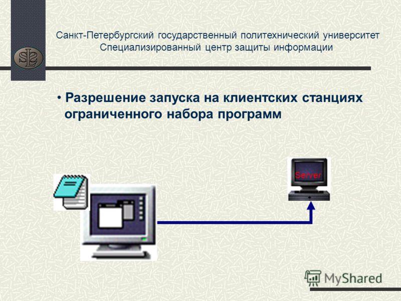 Санкт-Петербургский государственный политехнический университет Специализированный центр защиты информации Server Разрешение запуска на клиентских станциях ограниченного набора программ