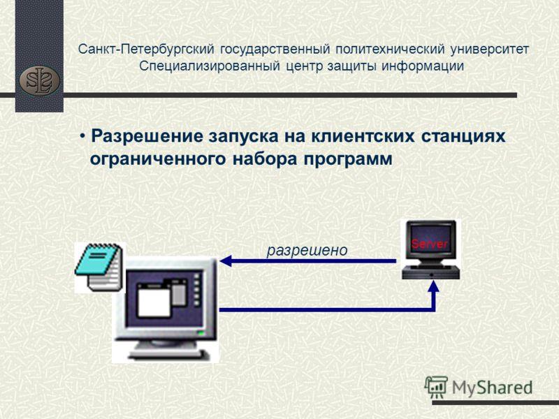 Санкт-Петербургский государственный политехнический университет Специализированный центр защиты информации разрешено Server Разрешение запуска на клиентских станциях ограниченного набора программ