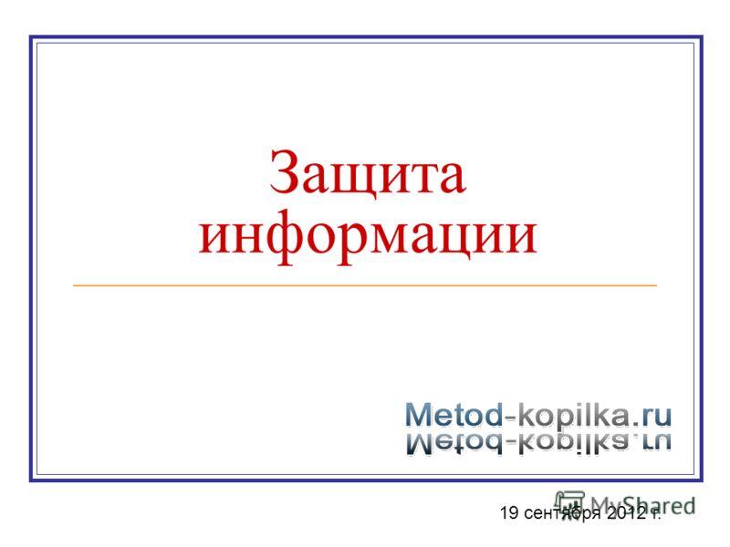 Защита информации 19 сентября 2012 г.