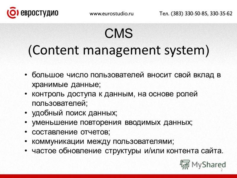 CMS ( Content management system ) 2 большое число пользователей вносит свой вклад в хранимые данные; контроль доступа к данным, на основе ролей пользователей; удобный поиск данных; уменьшение повторения вводимых данных; составление отчетов; коммуника