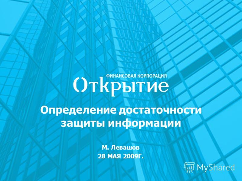 Определение достаточности защиты информации М. Левашов 28 МАЯ 2009Г.